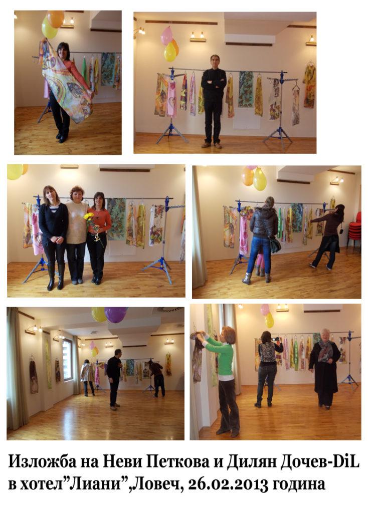 Изложба хотел Лиани февруууари 2013