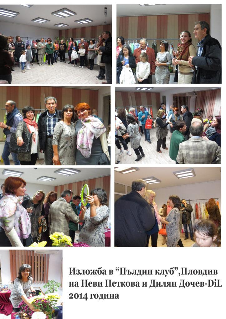 Пълдин клуб   Пловдив  2014