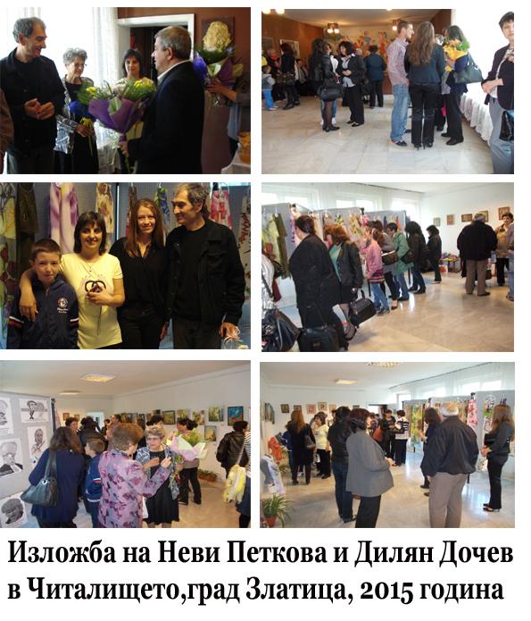 Изложбата в снимки
